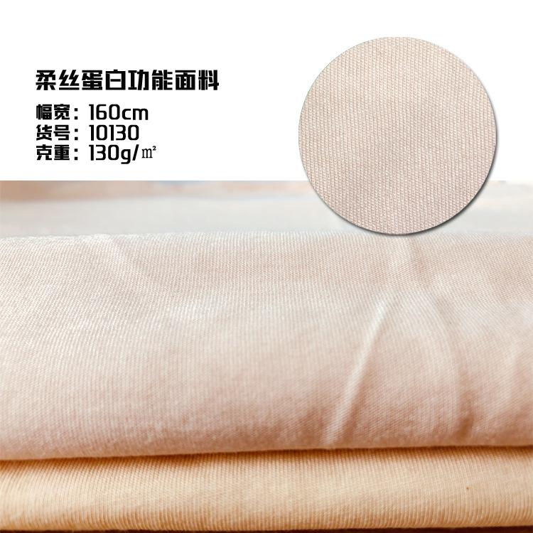 厂家直销高档功能性 远红外负离子抗菌速干内衣针织面料130克