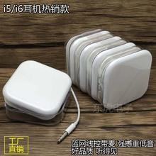適用蘋果入耳式耳機iphone6/6plus/6s/5通用7/7p/8/X手機有線耳塞