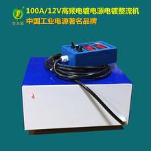 100A12V直流稳压稳流电镀电源贵金属电镀整流器?#24179;?#38134;镀镍电源