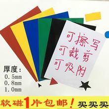千汇A4彩色软磁贴软磁片冰箱贴白板贴磁铁磁性贴可剪可擦可写PVC