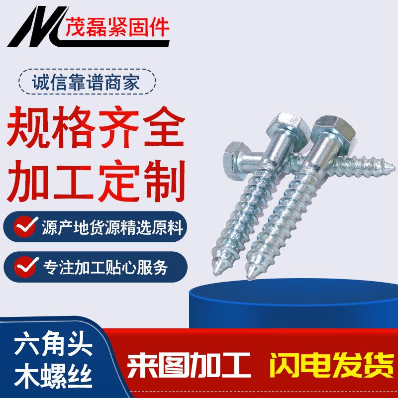 現貨供應家具螺釘 國標六角木螺絲  4.8級鍍鋅半牙六角自攻螺釘