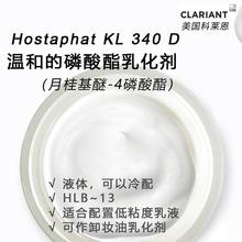 溫和的磷酸酯乳化劑 卸妝油陰離子乳化劑 低粘度水包油 科萊恩1kg
