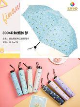 正品寶麗姿傘3004D如煙如夢三折時尚鉛筆傘防紫外線風尚公主傘