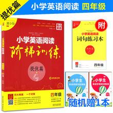 【提優篇】魅力英語 小學英語閱讀階梯訓練 四年級/4年級上下冊通