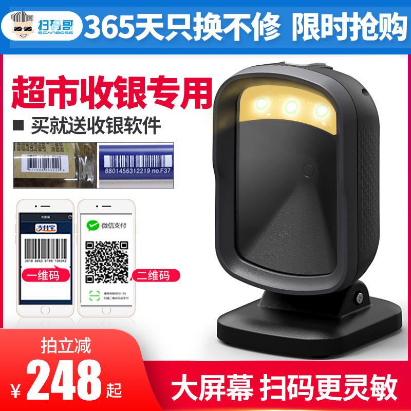 二维码扫描平台 超市扫描平台 超市支付码扫码器 工厂定制贴牌