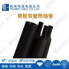 勝牌供應汽車油管用雙壁管 黑色 帶膠熱收縮套管 金屬管路防護