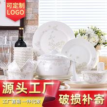 碗碟套装家用景德镇欧式陶瓷器餐具碗筷骨瓷吃饭套碗?#22871;?#20013;式组合