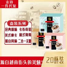 一件代發 源自越南CA三合一速溶咖啡盒裝20條裝