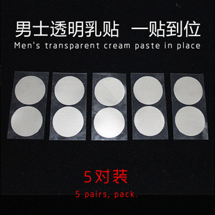 Men's nipple patch, disposable leak-proof, anti-bump, breathable invisible nipple patch, anti-light chest patch