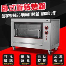 商用臥式燃氣烤鴨爐烤雞爐烤禽箱透明玻璃自動旋轉煤氣烤爐批發
