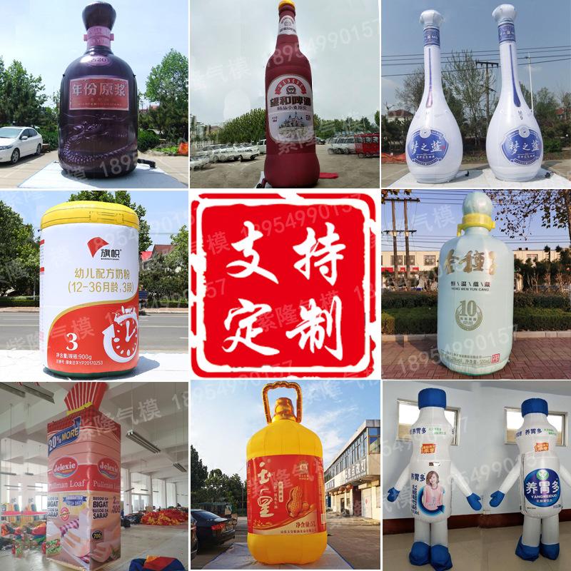 充氣廣告瓶子模型 pvc酒瓶飲料瓶仿真行走氣模大型充氣瓶子定制