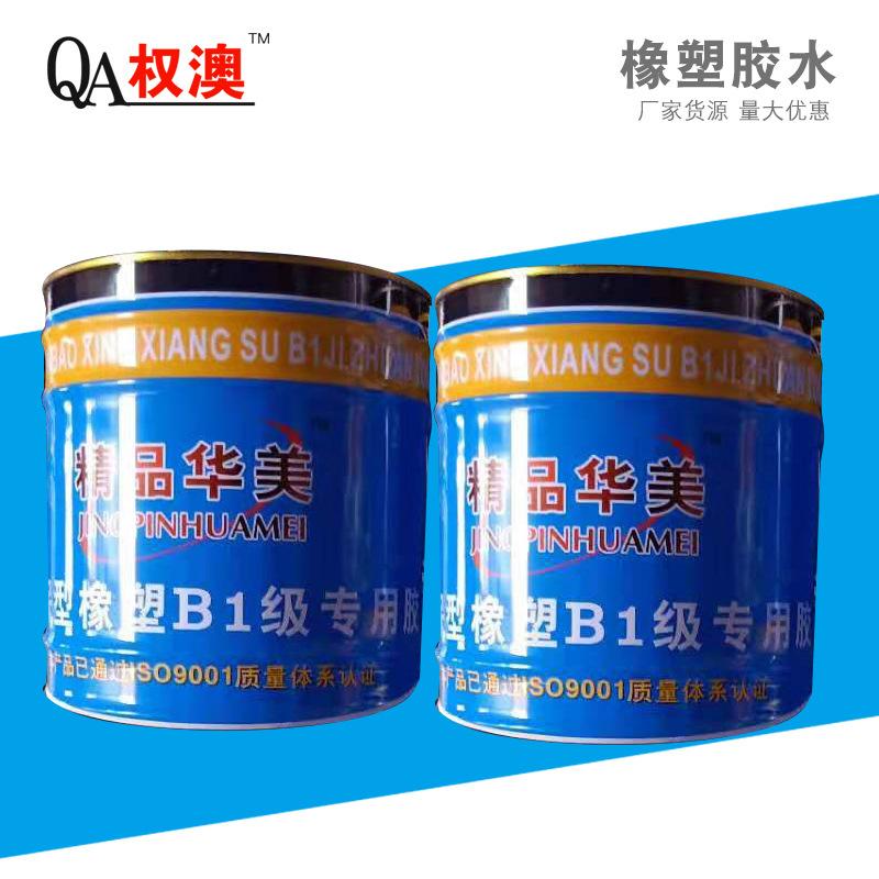 厂家货源 供应橡塑保温钉专用高品质胶水 量大优惠