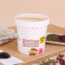 纸质雪糕盒子定制 加厚创意冰淇淋奶昔布丁纸桶杯 炒酸奶纸碗现货