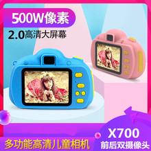 新款X700兒童數碼相機 卡通運動照相機 前后雙攝像頭攝像機