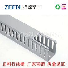 浙峰厂家直销 PXC开口型配线槽 银灰色80*50配电箱电缆通用母线槽