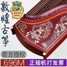 敦煌古箏696M漁舟唱晚演奏考級非洲紫檀木古箏上海民族樂器一廠
