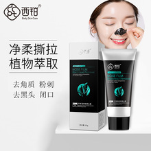 厂家直销 西铂竹炭去黑头鼻膜面膜贴t区控油化妆品批发代发60g