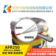 AFR-250 0.75mm 150/0.08 耐温250度 特氟龙高温线 镀银软铜线
