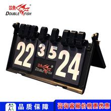 双鱼306大号乒乓球记分牌106小号计分器翻牌器计数牌比分牌翻分牌