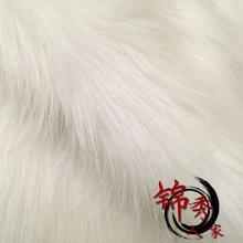 7cm纯白色 长毛毛绒布布料 手机柜台装饰 格子铺展示 背景绒毛布