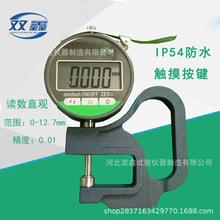 厂家直销 手持式测厚仪 测厚规 橡胶测厚仪 数显测厚仪