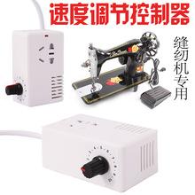 老式家用缝纫机电机无级调速器速度控制开关改装改造电动脚踏马达