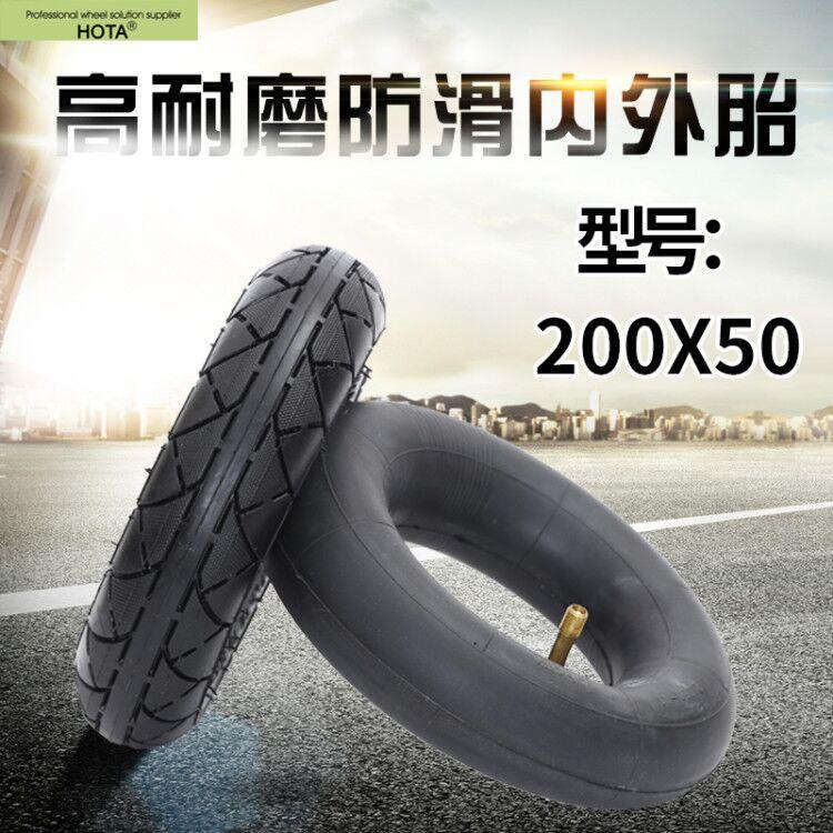 恒泰200x50*电动滑板车轮椅前轮内胎外胎充气胎8寸游乐场橡胶轮胎