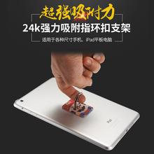 适用于手机指环支架苹果xs安卓通用个性卡扣挂绳桌面车载粘贴式金