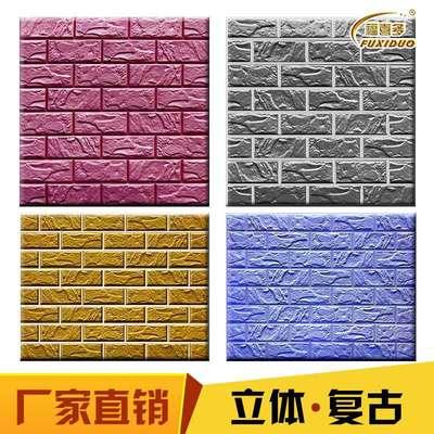 砖纹3D墙贴复古个性传统古老软砖创意粘贴式室内外防水防撞泡沫