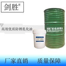 厂家直销 高效防锈乳化油 数控车床皂化油 切削液冷却液
