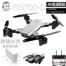 SG700-D光流折疊4K無人機 長續航雙攝像頭高清航拍遙控四軸飛行器