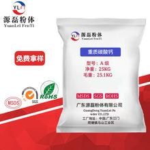 重质碳酸钙1250目   佛山源磊粉体碳酸钙  标准