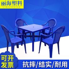 塑料桌子休闲餐桌户外沙滩成人靠背啤酒桌椅大排档桌椅