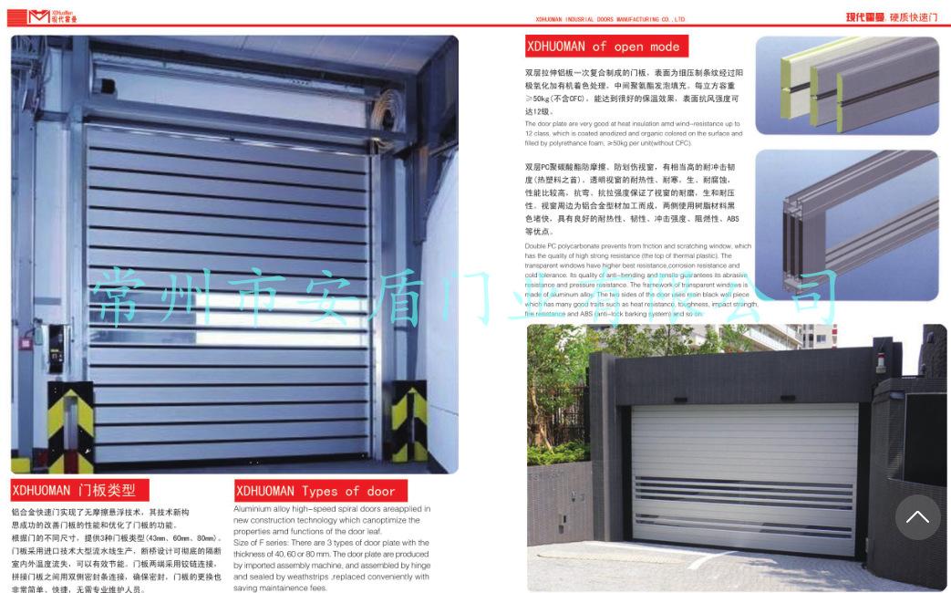定做 硬质快速门 铝合金快速门安全高效抗风环保密封金属工业门