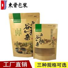 五谷杂粮包装袋小米面粉牛皮纸自封袋粗粮杂粮粉八宝粥食品包装袋