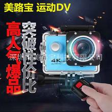 新款山狗運動相機4K 帶遙控WIFI運動DV 戶外騎行行車記錄儀一體機