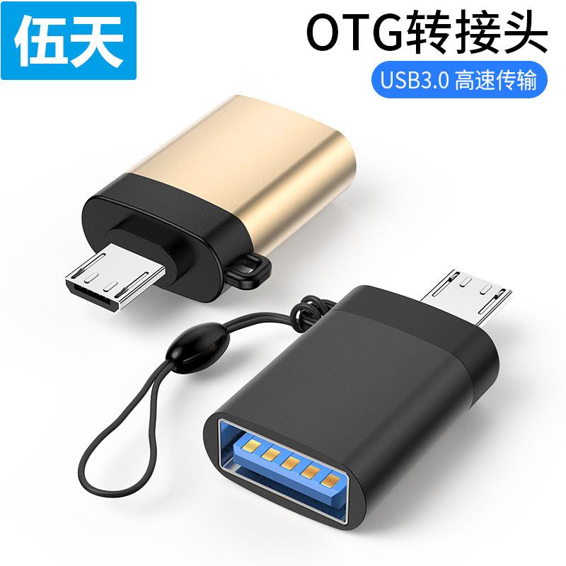工廠直銷 安卓OTG USB母轉安卓手機OTG轉接頭usb快速傳輸 帶掛繩