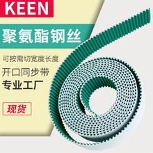廠家直銷 PU開口帶  鋼絲芯 各色 3M 5M 8M 14M 聚氨酯開口同步帶
