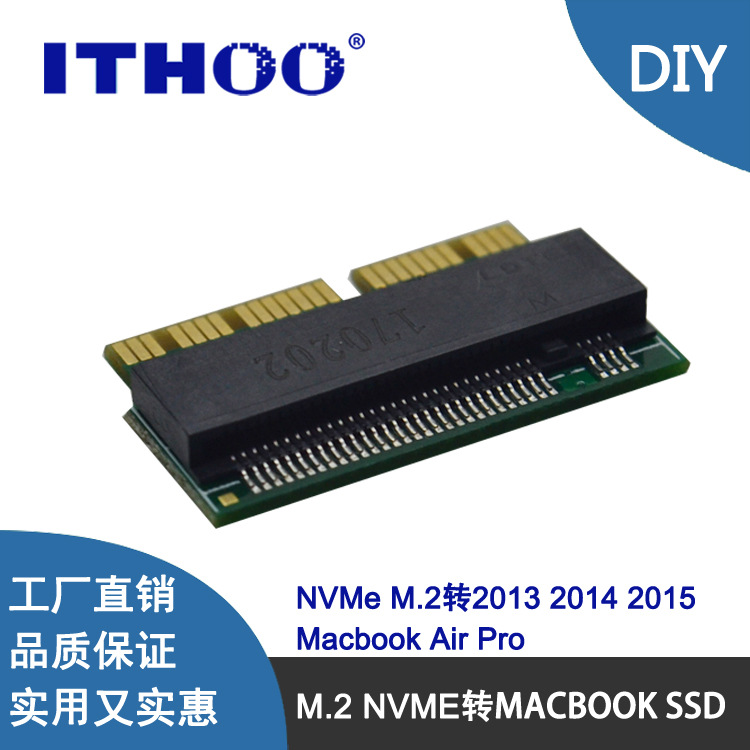NVMe PCIe M.2转苹果2013 2014 2015款Macbook Air Pro SSD转接卡