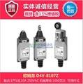 欧姆龙 限位开关 D4V-8107Z小型限位开关