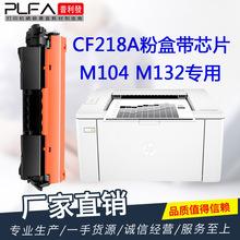 适用惠普CF218A粉盒带芯片hp18a墨盒Pro M104a/104w
