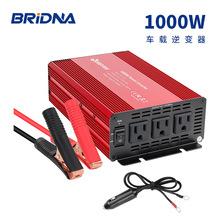 1000W車載逆變器12伏轉110伏220伏車載變壓器電動車電源轉換器