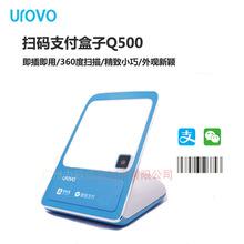 优博讯Q500一维二维扫码器360度商超收银条码扫描微信支付宝读码