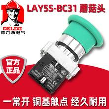 德力西LAY5s-BC42金屬蘑菇頭開關按鈕開關控制綠色自復位BC31 xb2