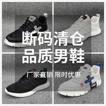 男鞋秋季2019新款鞋子休閑鞋男潮鞋清倉斷碼特價板鞋正品處理甩賣
