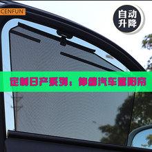 适用汽车自动遮阳帘日产轩逸赛瑞纳SERENA T70 西玛防晒自动升降