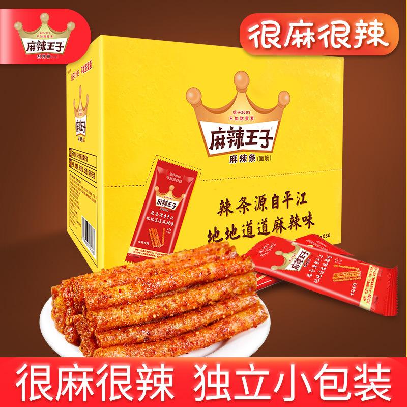 麻辣王子麻辣条面筋26g*30包湖南特产网红零食休闲零食批发
