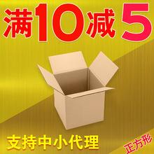 正方形纸箱定做五层KK加强特硬打包搬家大号物流包装批发箱子