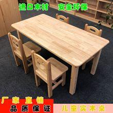 厂家直销幼儿园?#30340;?#26700;椅樟子松六人学习桌子儿童桌椅学生课桌椅子