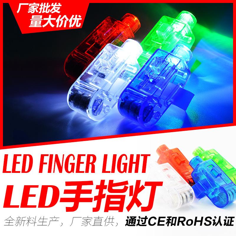 手指灯 LED发光玩具 夜店演唱会助威炫彩激光闪光地摊货源特价